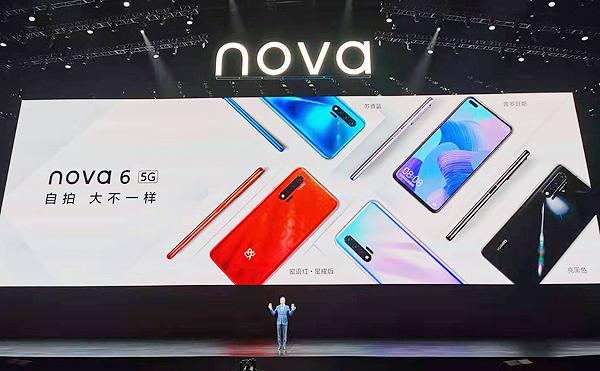 年轻人的首款5G潮流自拍旗舰 华为Nova 6系列正式发布