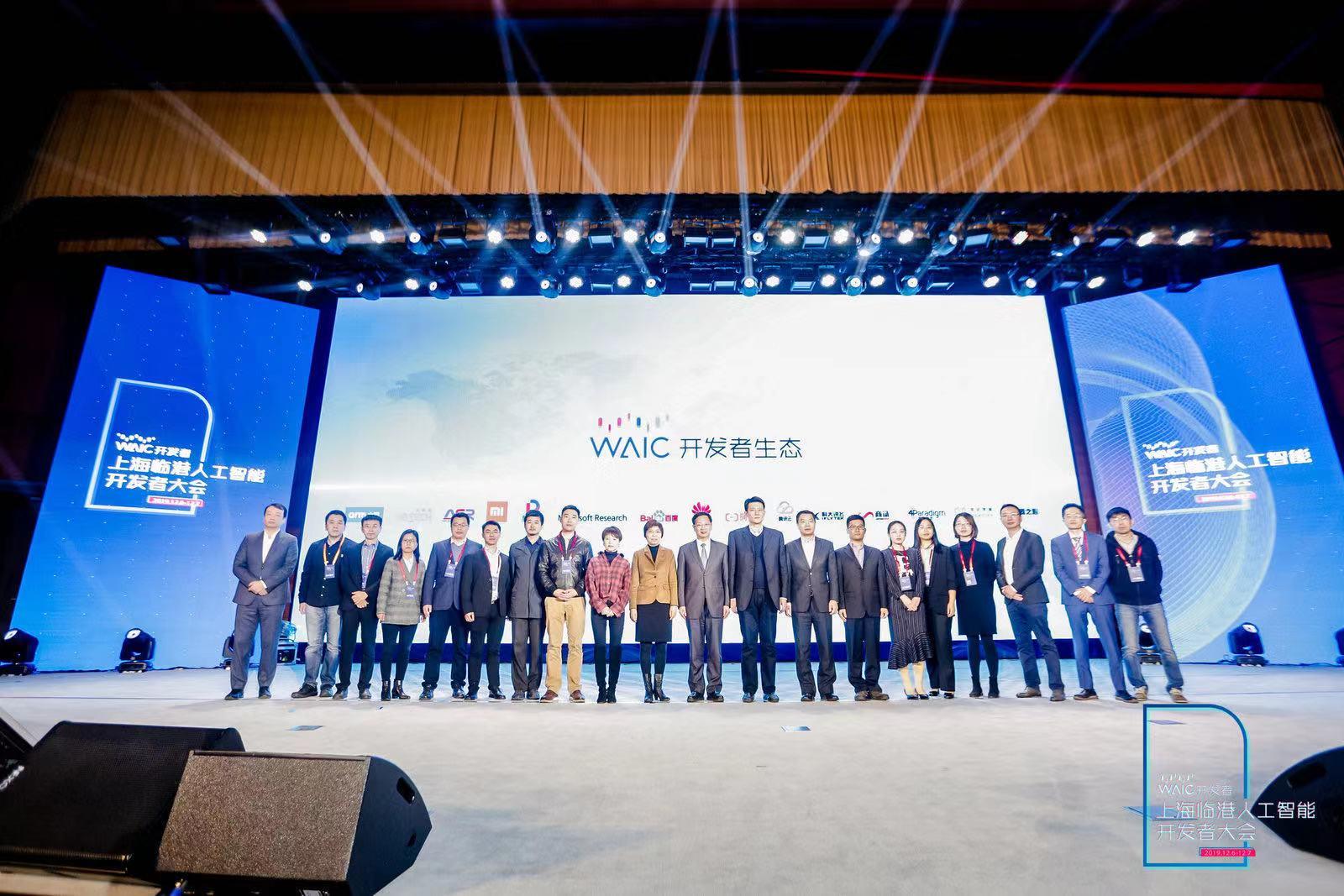 15家企業聯合啟動WAIC開發者生態 打造全球有影響力技術社區