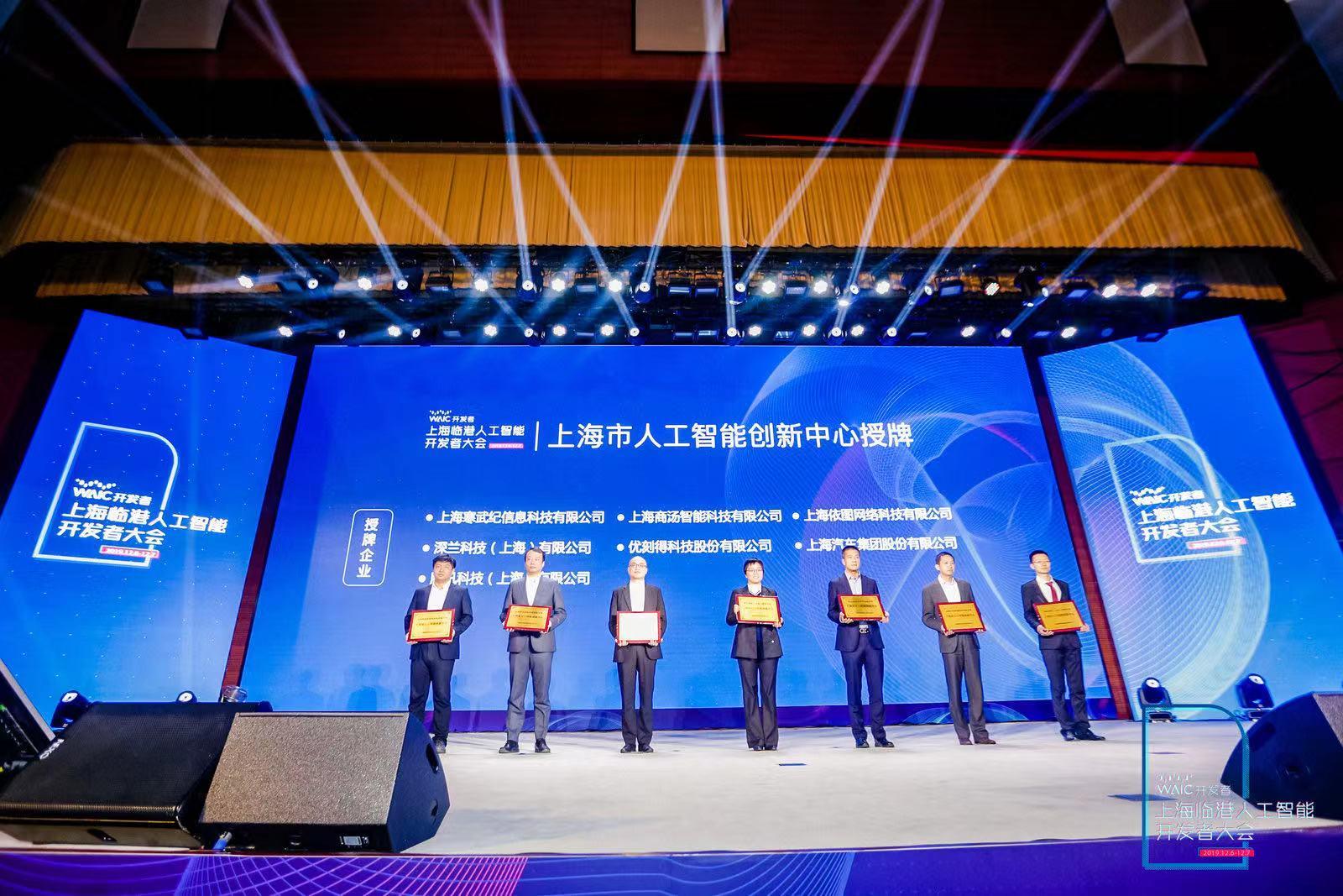 腾讯、寒武纪、商汤、依图等7家企业入选首批上海人工智能创新中心