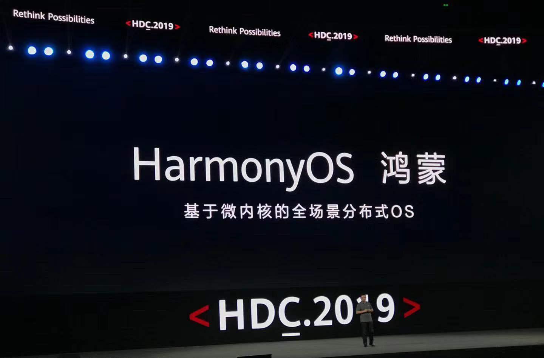 华为推进鸿蒙系统 明年全面部署在除手机、平板、电脑外的所有终端产品