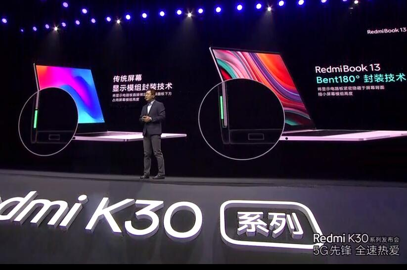 RedmiBook 13全面屏笔记本发布 双十二首发售价4199元起