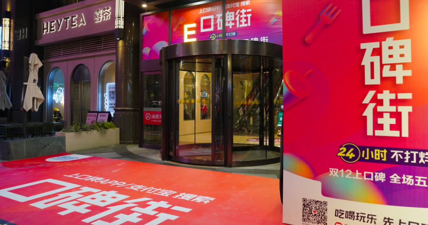 """口碑街2.0版""""落戶""""北京 未來將""""復制""""到200個重點城市"""