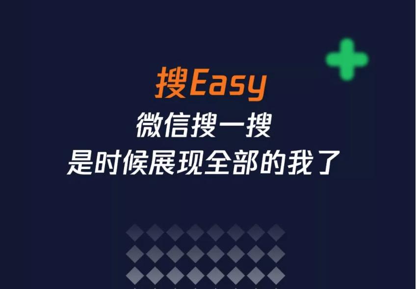 """微信搜索升级为""""微信搜一搜"""""""