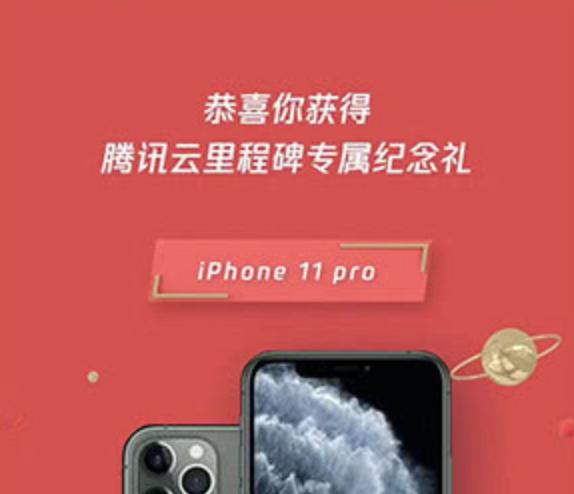 腾讯云实现年营收破100亿,超8000位员工获iPhone 11 Pro奖励