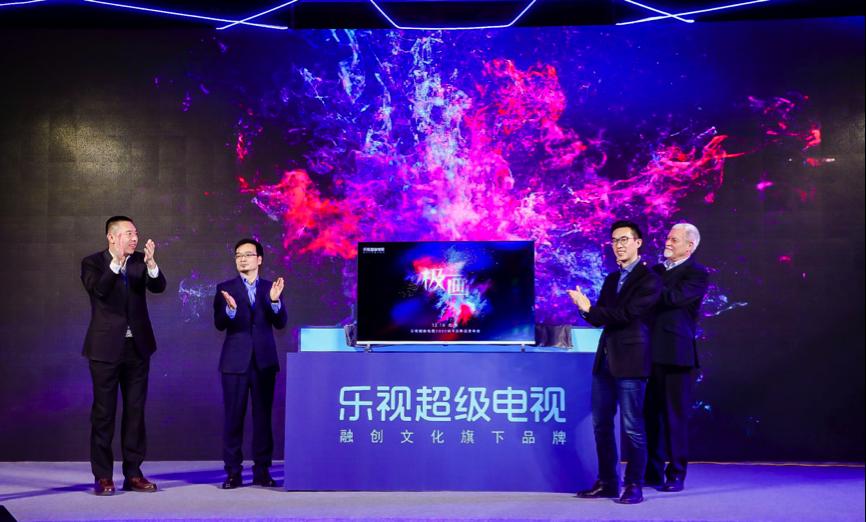 乐视超级电视发布G Pro系列新品:搭载量子点3.0技术 3499元起售