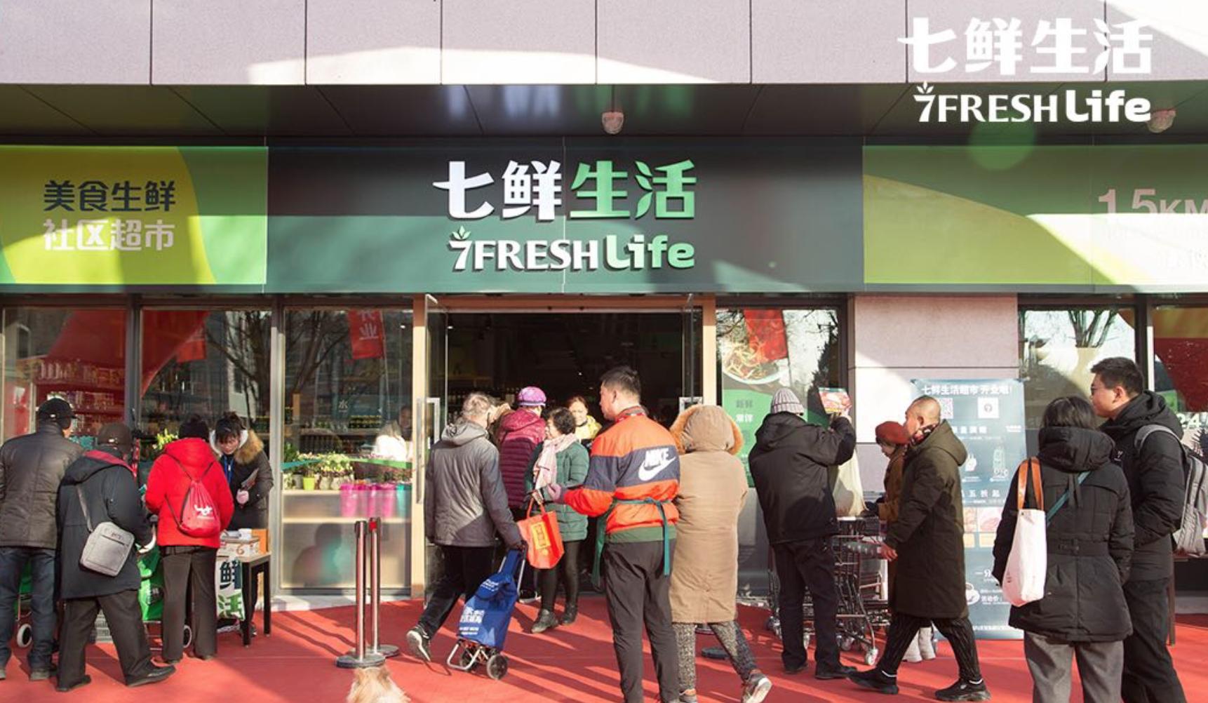 """京東""""七鮮生活""""全國首店開業:提供25小時服務,可配送1.5公里半徑"""