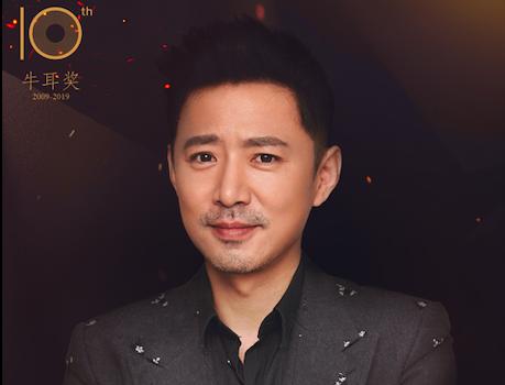 演員高鑫受邀出席2019第十屆互聯網牛耳人人盛典