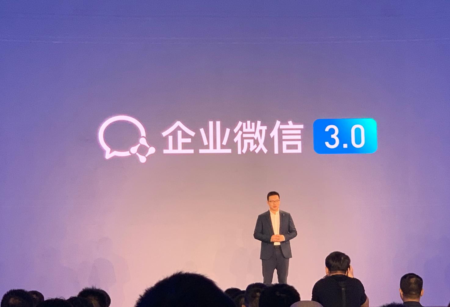 """企業微信上線3.0版本:新增""""客戶朋友圈""""""""百人群聊""""等功能"""