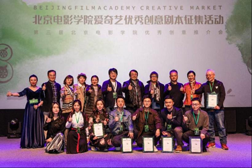 北京电影学院与爱奇艺举办剧本推介会:6部电影斩获创投基金
