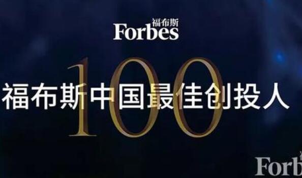 """福布斯中國發布""""最佳創投人""""100榜單:沈南鵬第一 徐新第二"""