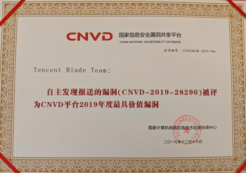"""腾讯Blade Team获封CNVD""""最具价值漏洞""""奖"""