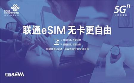 中國聯通eSIM一號雙終端業務全國正式開通
