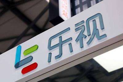 樂視網:深交所給予公司公開譴責處分 1月8日將召開致歉會
