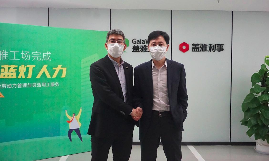 劳动力管理云服务品牌盖雅工场宣布收购蓝灯人力