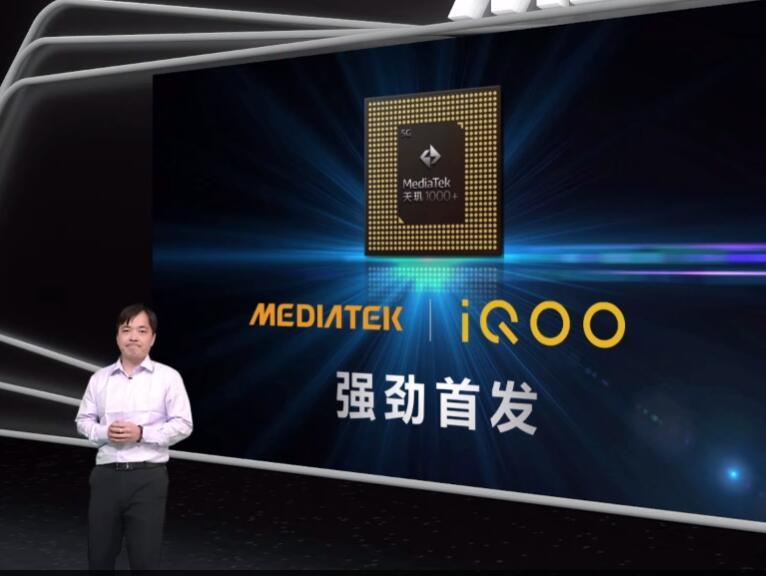 联发科升级5G旗舰芯片 推出天玑1000+