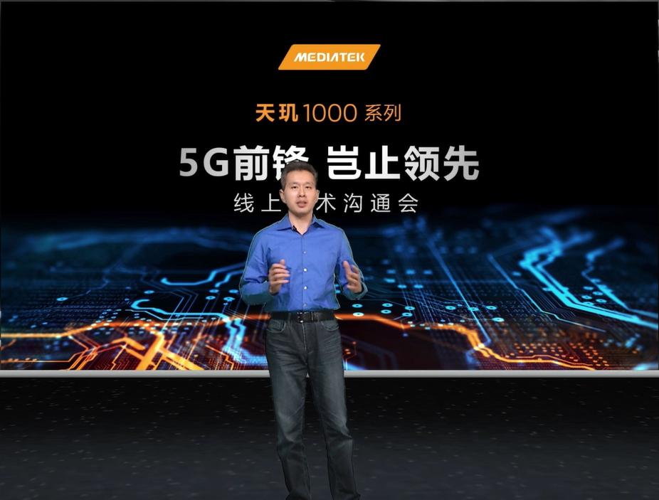 联发科5G芯片等来集中上市 团队称对竞争有信心