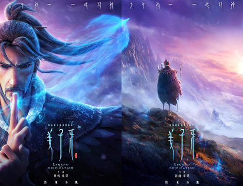 《姜子牙》确认将在2020年内上映