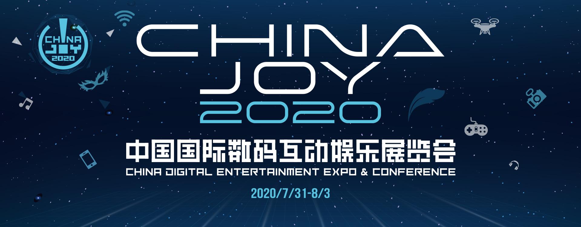 ChinaJoy2020-中国国际数码互动娱乐展览会