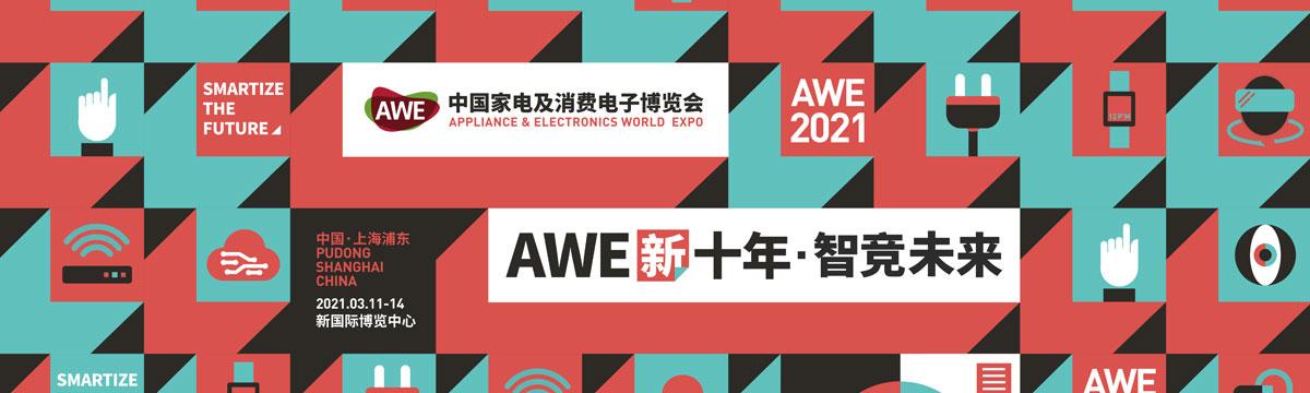 AWE2021啟動新聞發布會