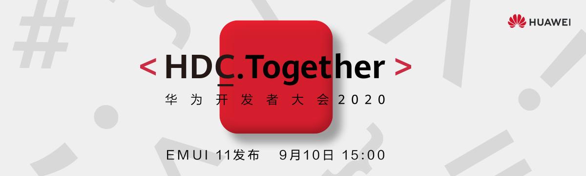 華為開發者大會2020主題演講