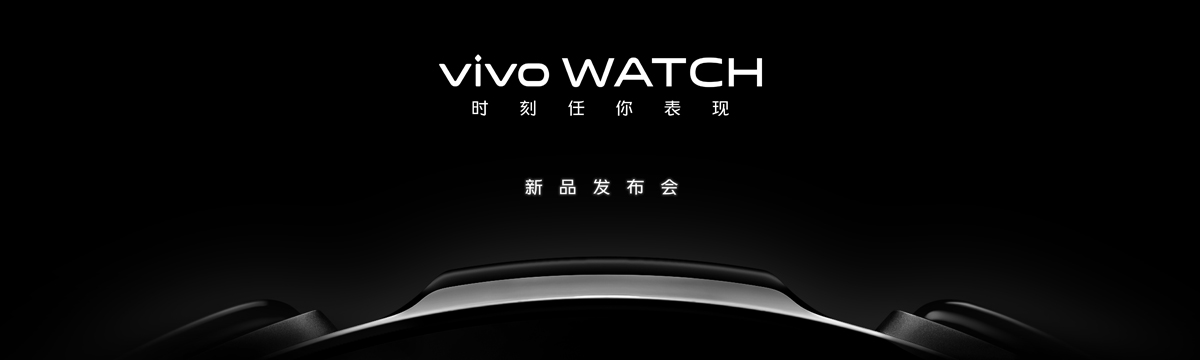 時刻任你表現 vivo WATCH 智能手表新品線上發布會