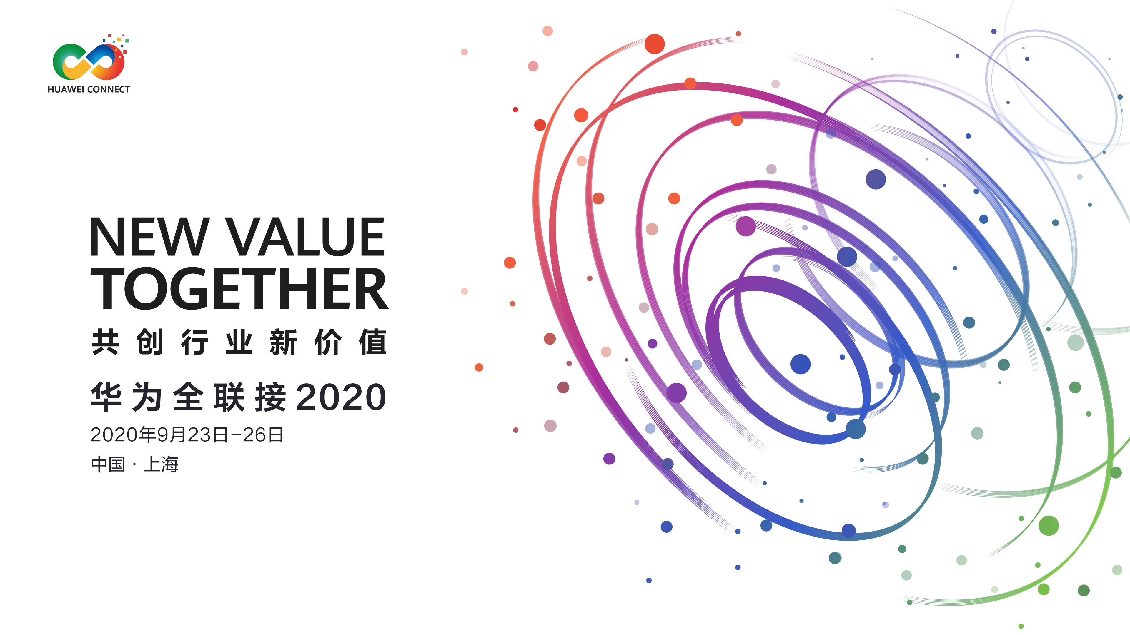 華為全聯接2020,共創行業新價值