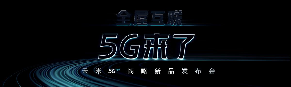 云米5G IoT戰略新品發布會