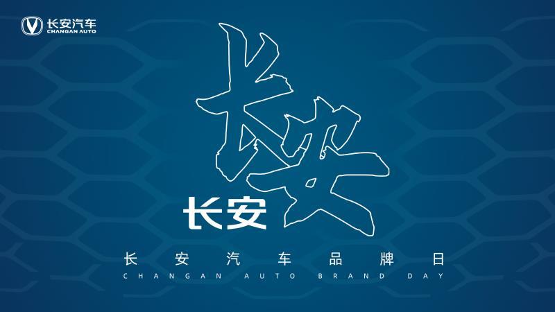 長安·長安——長安汽車品牌日
