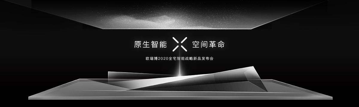 5G智能·空間革命 歐瑞博2020全宅智能戰略新品發布會
