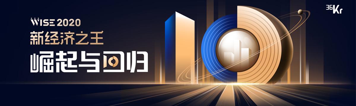 WISE2020 新經濟之王峰會
