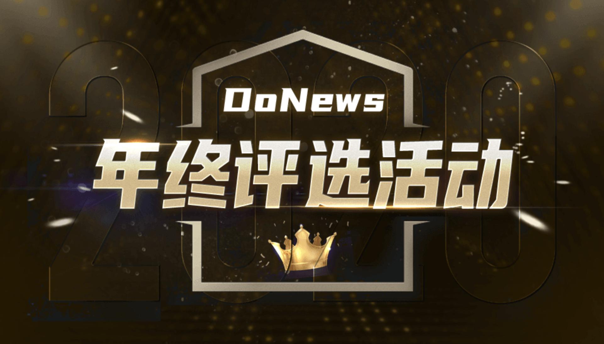 DoNews 2020年终评选活动