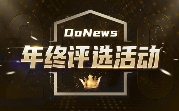 DoNews2020年终评选