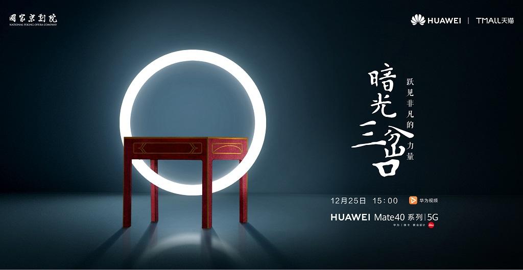 国家京剧院x华为Mate40系列直播京剧《三岔口》