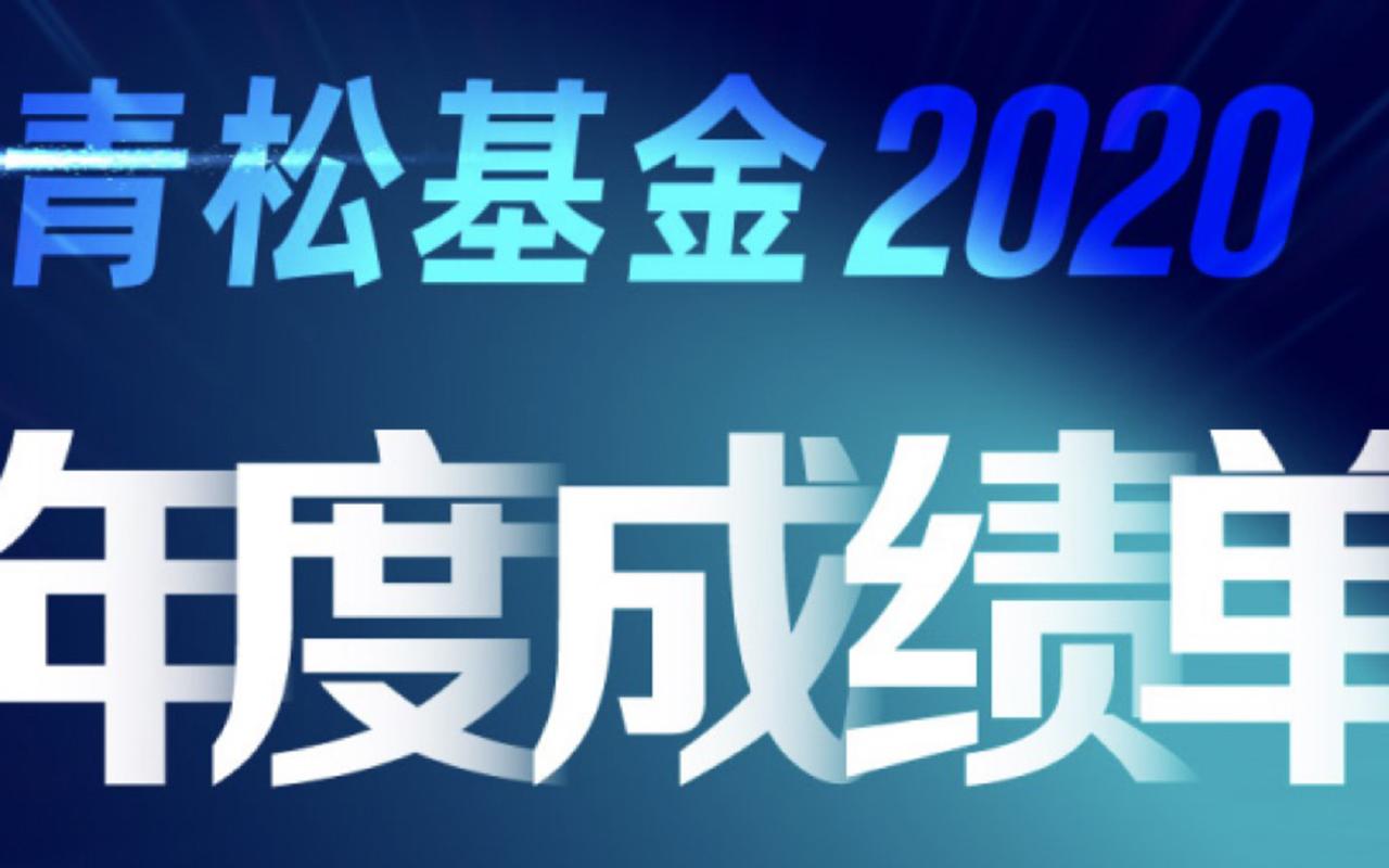 青松基金发布2020年度成绩单:退出8个项目,平均回报45倍