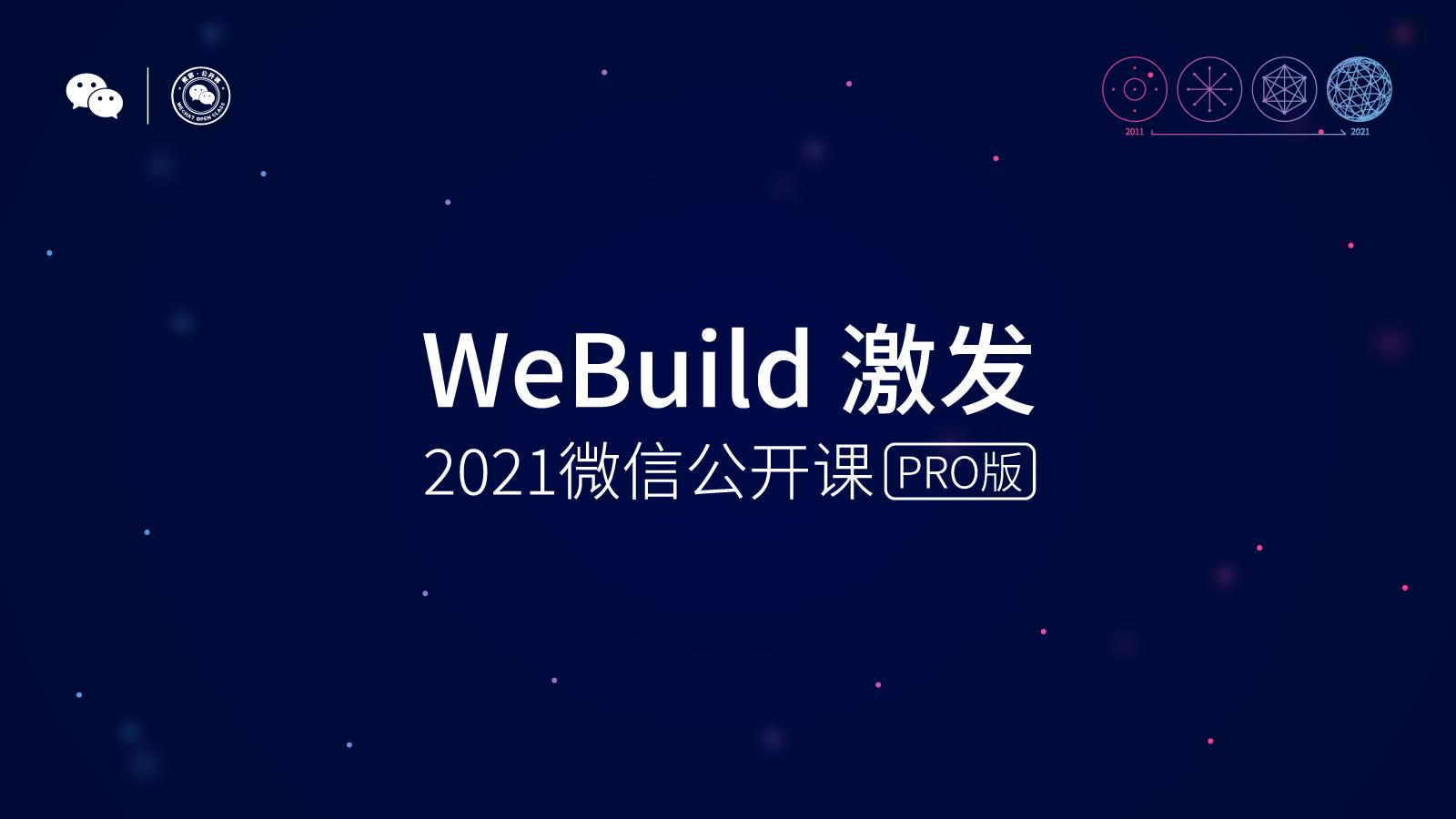 2021微信公开课PRO直播