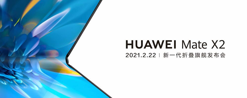 HUAWEI Mate X2新一代折叠旗舰发布会