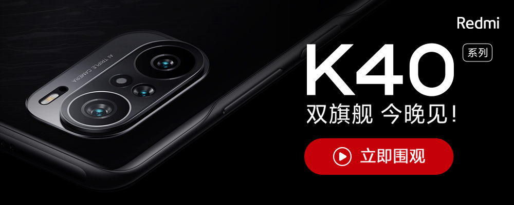 Redm K40 双旗舰发布会
