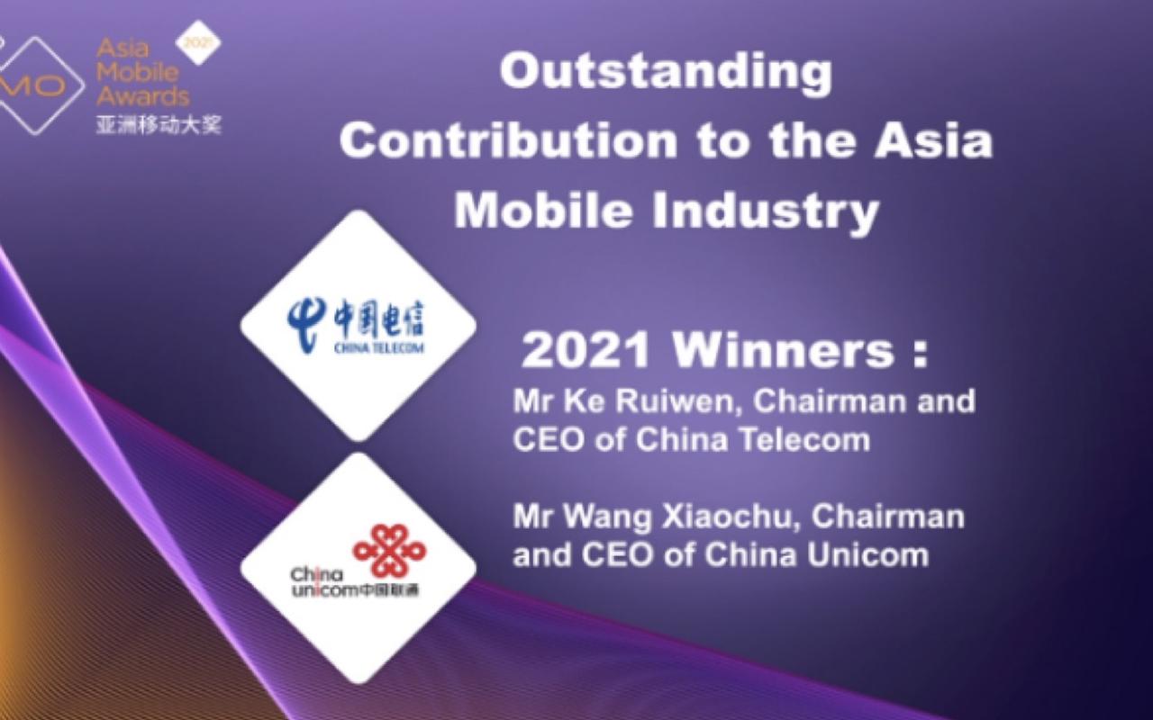 中国电信、中国联通联合获得 2021 亚洲移动行业卓越贡献奖