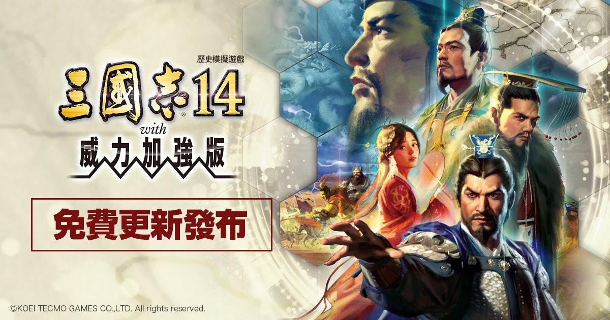《三国志14威力加强版》2月更新 追加两个剧本