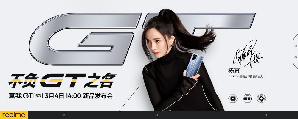 Realme 真我GT 5G新品发布会