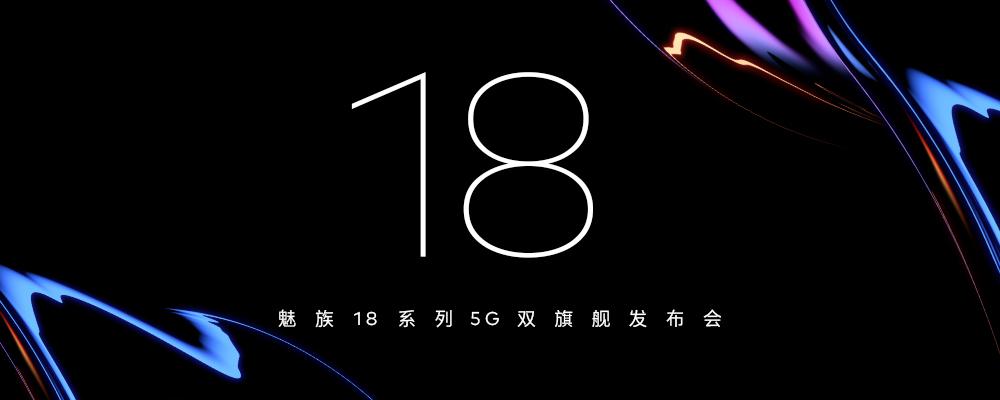 魅族 18 系列 5G 双旗舰发布会