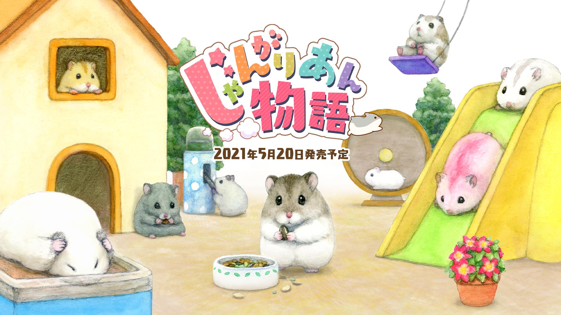 养成游戏《加卡利亚仓鼠物语》5月将登陆NS