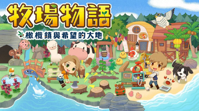 日本TSUTAYA商店销量排行:《牧场物语》夺冠