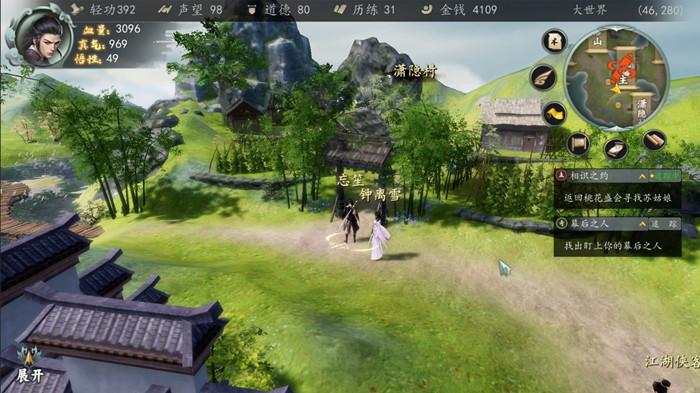 国产手游《下一站江湖Ⅰ》上架Steam 春季发售