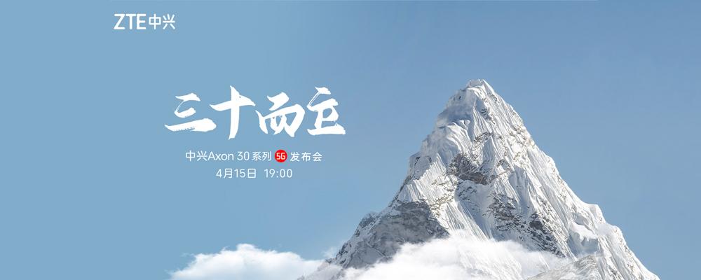 中兴Axon 30 系列5G发布会