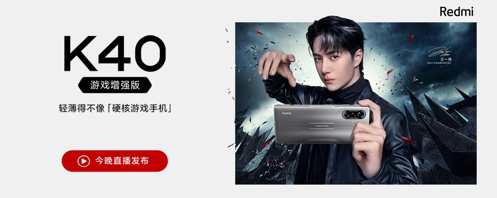 K40 游戏增强版发布会