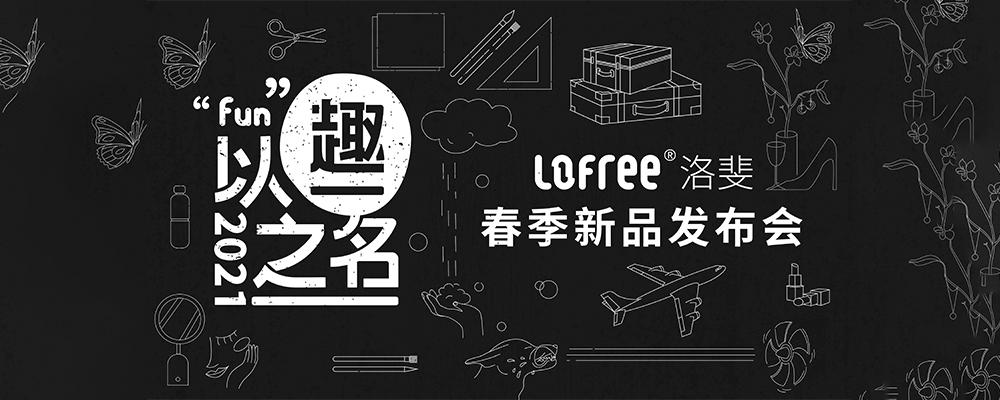 """""""以趣之名"""" Lofree洛斐2021春季新品发布会"""