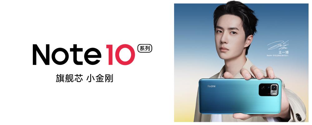 Note10旗舰芯小金刚发布会
