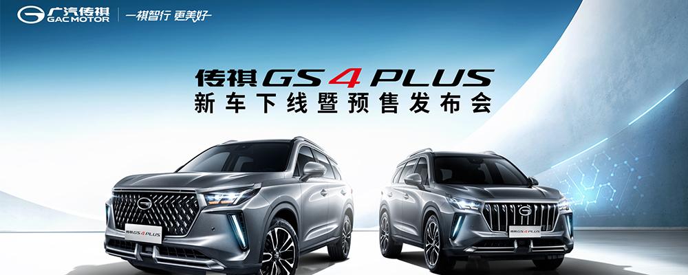 传祺GS4 PLUS新车下线暨预售发布会