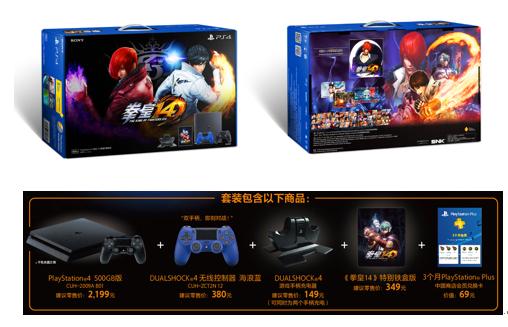 PS4《拳皇14》套装1月9日推出 建议零售价2699元